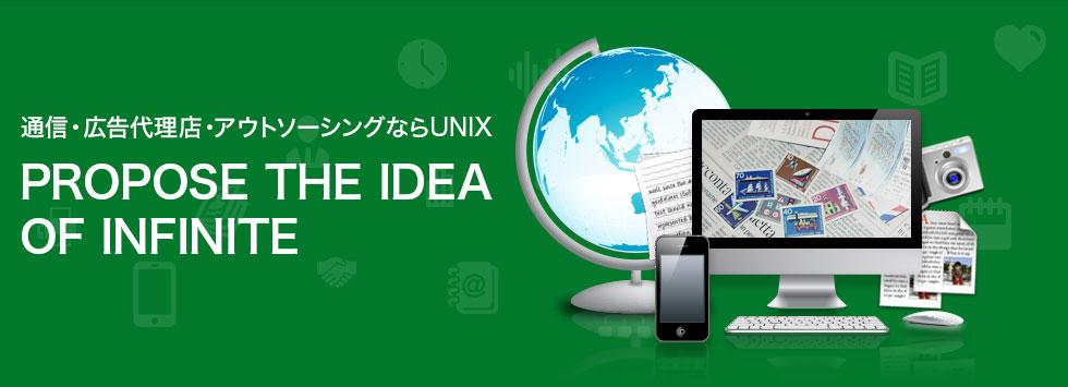 通信・広告代理店・アウトソーシングならUNIX